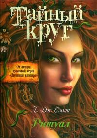 Ночи книга царство 10 смит странная джейн лиза судьба